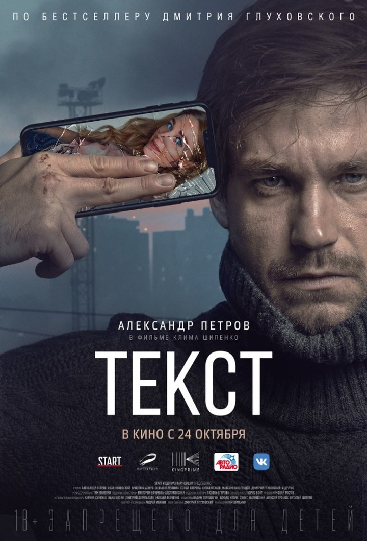 Текст